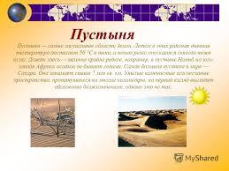 Реферат на тему растения полупустынь и пустынь Интересное в мире  реферат на тему растения полупустынь и пустынь создавайте комбинацию
