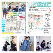 高校生対象高校生ファッションデザイン画コンテストのお知らせ神戸