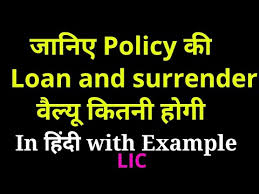 Loan And Surrender Value For Lic Policy Full Details In With Example Jeevan Anand