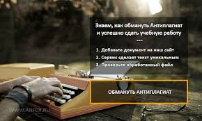 Как обмануть антиплагиат рекомендаций для студента Как обмануть антиплагиат Поможем на ru
