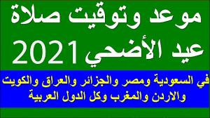موعد وتوقيت صلاة عيد الفطر المبارك في جميع الدول العربيه 2021 م /1442 هجريا  - YouTube