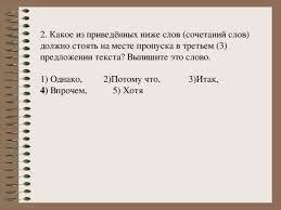 Презентация к уроку русского языка в классе по теме Текст его  2 Какое из приведённых ниже слов сочетаний слов должно стоять на месте пропуска