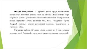 Методы исследования в курсовой работе Метод курсовой работы