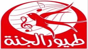 Toyor-Aljanah طيور الجنه