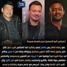 بالعربي Behind - عباس ابو الحسن عن موقف باسم سمرة مع محمد...
