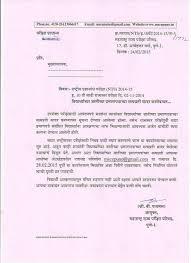 Sample Application For Bonafide Certificate From S Good Sample