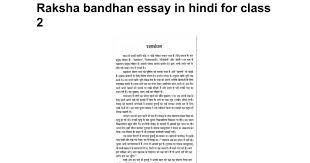 raksha bandhan essay in hindi for class google docs
