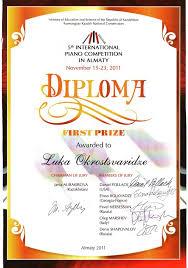 Лука Окросцваридзе лауреат первой премии v Международного  Лука Окросцваридзе лауреат первой премии v Международного конкурса пианистов