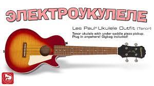 <b>Epiphone LesPaul</b> Ukulele Электроакустическое <b>укулеле</b> - YouTube