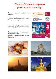 Реферат про христианство ислам буддизм и иудаизм Модуль Основы мировых религиозных культур
