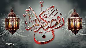 """Résultat de recherche d'images pour """"خلفيات رمضان كريم"""""""