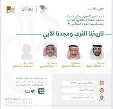 أدباء ومفكرون يودعون الشملان - جريدة الوطن السعودية