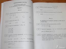 из для Алгебра класс Контрольные работы в новом формате  Иллюстрация 3 из 10 для Алгебра 7 класс Контрольные работы в новом формате Учебное пособие Лариса Крайнева