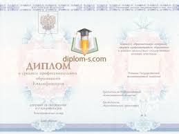 Купить диплом в Омске настоящие дипломы в Омске diplomu s com Диплом колледжа техникума в Омске 2014 2017 гг