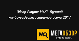 Обзор <b>Playme MAXI</b>. Лучший комбо-<b>видеорегистратор</b> осени 2017