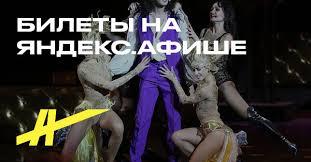 Билеты на мюзикл «<b>Портрет Дориана Грея</b>» в Мюзик-холл в ...