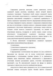 Курсовая Особенности государственного социального страхования в  Особенности государственного социального страхования в России 20 12 15
