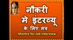 mantra for success in job interview tested mantra mantra for success in job interview tested mantra