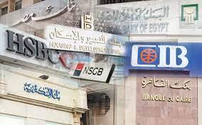 تعرف على مواعيد عمل البنوك بعد إجازة عيد الأضحى - جريدة المال