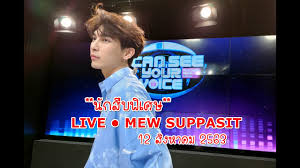 Cut Mew] (12.08.2020) LIVE รายการ I Can See Your Voice - YouTube