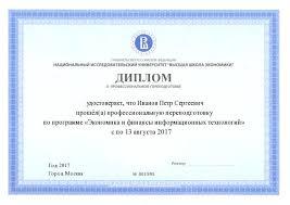 НОУ ИНТУИТ Управление проектами в соответствии со стандартом pmi  Диплом о профессиональной переподготовке
