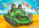 Открытка для танкиста
