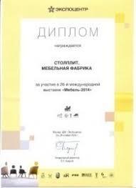 Дипломы и Сертификаты Столплит Москва  Диплом за участие в 26 й международной выставке Мебель 2014
