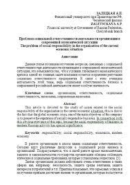 Статья Проблема социальной ответственности деятельности  Проблема социальной ответственности деятельности организации 03 04 17