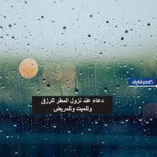دعاء نزول المطر - صور بنات
