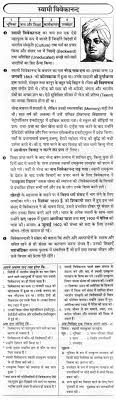 essay on swami vivekananda in hindi swami vivekananda life and teachings carpinteria rural friedrich swami vivekananda life and teachings carpinteria rural friedrich acircmiddot hindi essays