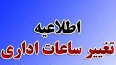 Image result for تعطیلی ادارات و بانک ها فردا شنبه 25 اردیبهشت 1400