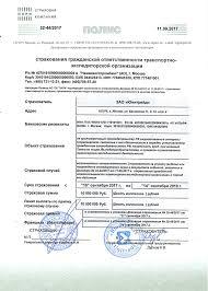 Для чего нужен классификатор ТН ВЭД Полис страхования ответственности транспортно экспедиторской организации №32 44 2017 выдан 11 09 2017