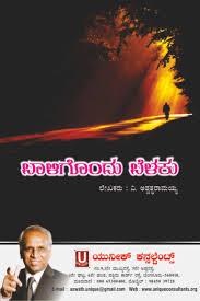 Baligondu Belaku Kannada Unique Consultants
