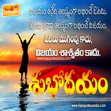 Good Morning Quotes Inspirational In Telugu Best Of New Good Morning Quotes N Images