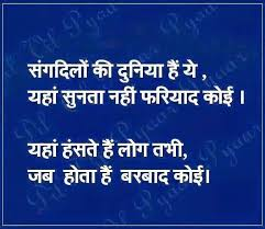 Beautiful Heart Touching Quotes In Hindi Best of Hindi Quotes Google