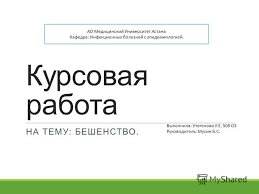 Презентация на тему Курсовая работа НА ТЕМУ БЕШЕНСТВО АО  1 Курсовая работа НА ТЕМУ