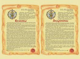 Происхождение фамилии МГУ Семейный свадебный