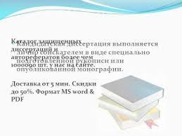 mp Название диссертации 4 years ago by Доставка диссертаций