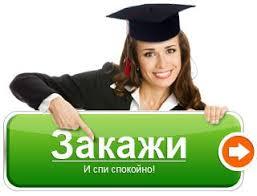 Контрольные курсовые дипломные работы на заказ в Иркутске  Диплом на заказ иркутск срочно