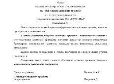 Заключение отчета по производственной практике на предприятии   предложение о заключении мирового соглашения образец арбитражный суд управляющего практики