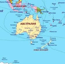 Австралии и Океании Характеристика Австралии и Океании