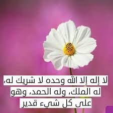 لا اله الا الله وحده لا شريك له له الملك وله الحمد وهو على كل شيء قدير |  Instagram posts, Morning images, Allah