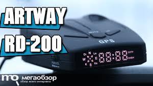 Artway <b>RD</b>-<b>200</b> обзор <b>радар</b>-<b>детектора</b> с <b>GPS</b> - YouTube
