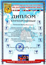 ru Внутрение документы РОСФК Благодарственный ДИПЛОМ РОСФК