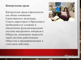 Презентация на тему СИСТЕМА ВНУТРЕННЕГО КОНТРОЛЯ Система  8 Контрольная среда Контрольная