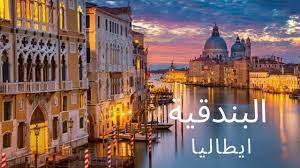 البندقية فينيسيا ايطاليا Venesia - YouTube