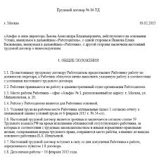 Временный трудовой договор Трудовой договор фрагмент Указание срочности