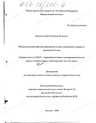 Диссертация на тему Механизм взаимодействия принципов и норм  Диссертация и автореферат на тему Механизм взаимодействия принципов и норм гражданского права современной России