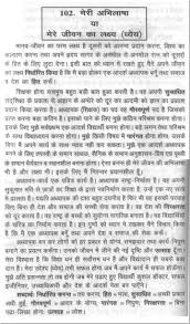 my future goals essay in hindi docoments ojazlink top 186 essay on my goal in life