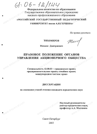 Диссертация на тему Правовое положение органов управления  Диссертация и автореферат на тему Правовое положение органов управления акционерного общества